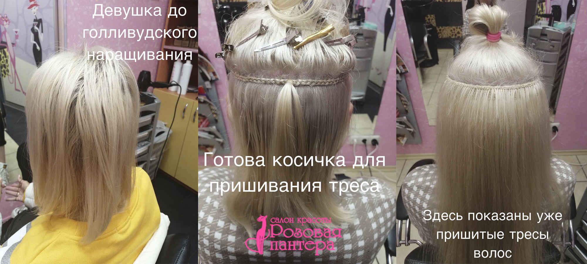 Голливудское наращивание волос в Минске фото до и после