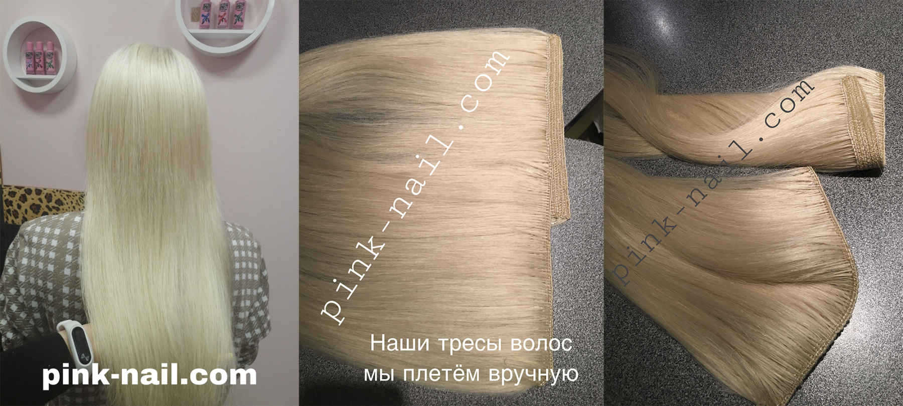 Наращивание волос Минск студия Розовая пантера плетение тресы