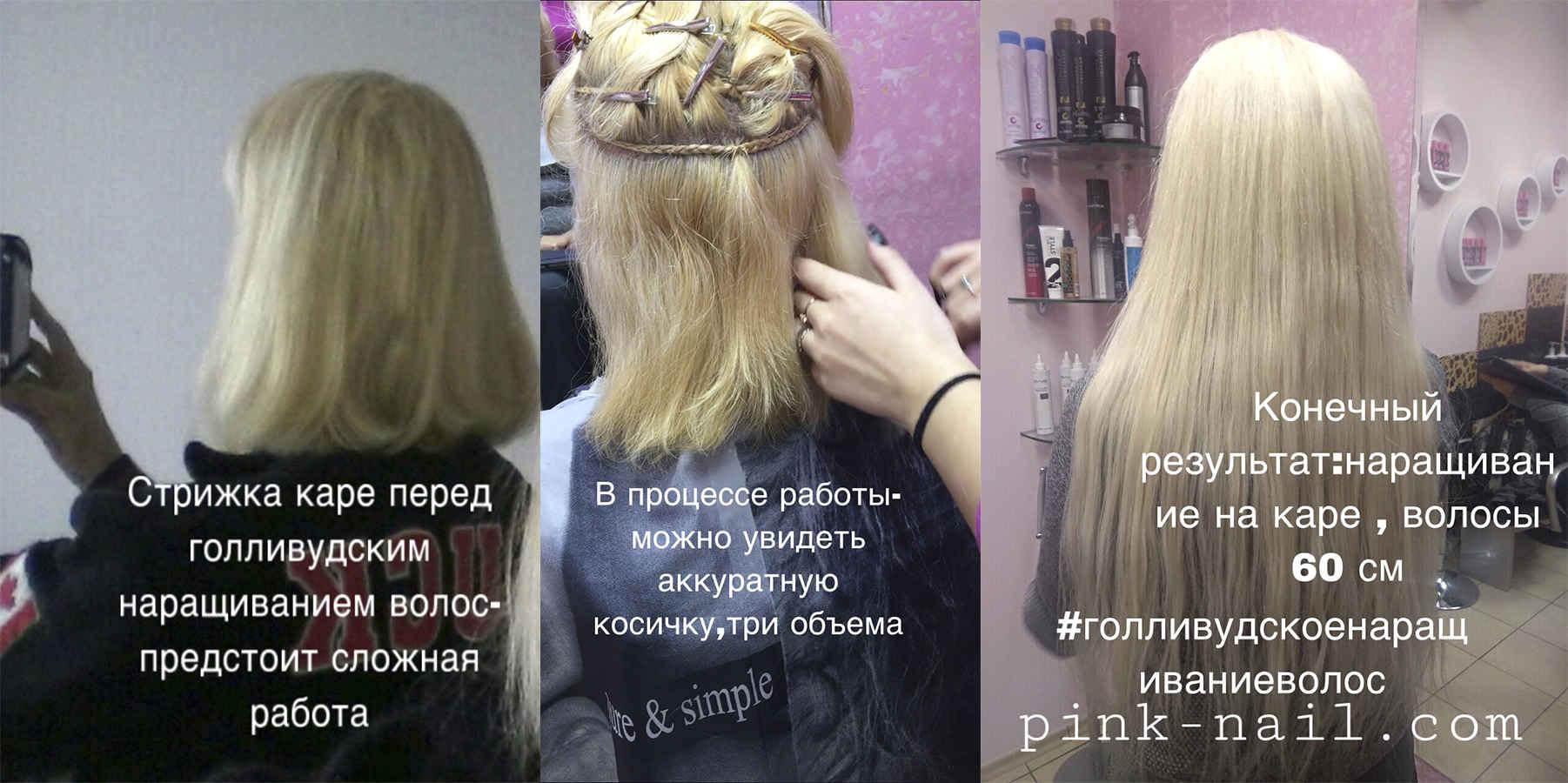 Голливудское наращивание волос Минск студия Розовая пантера
