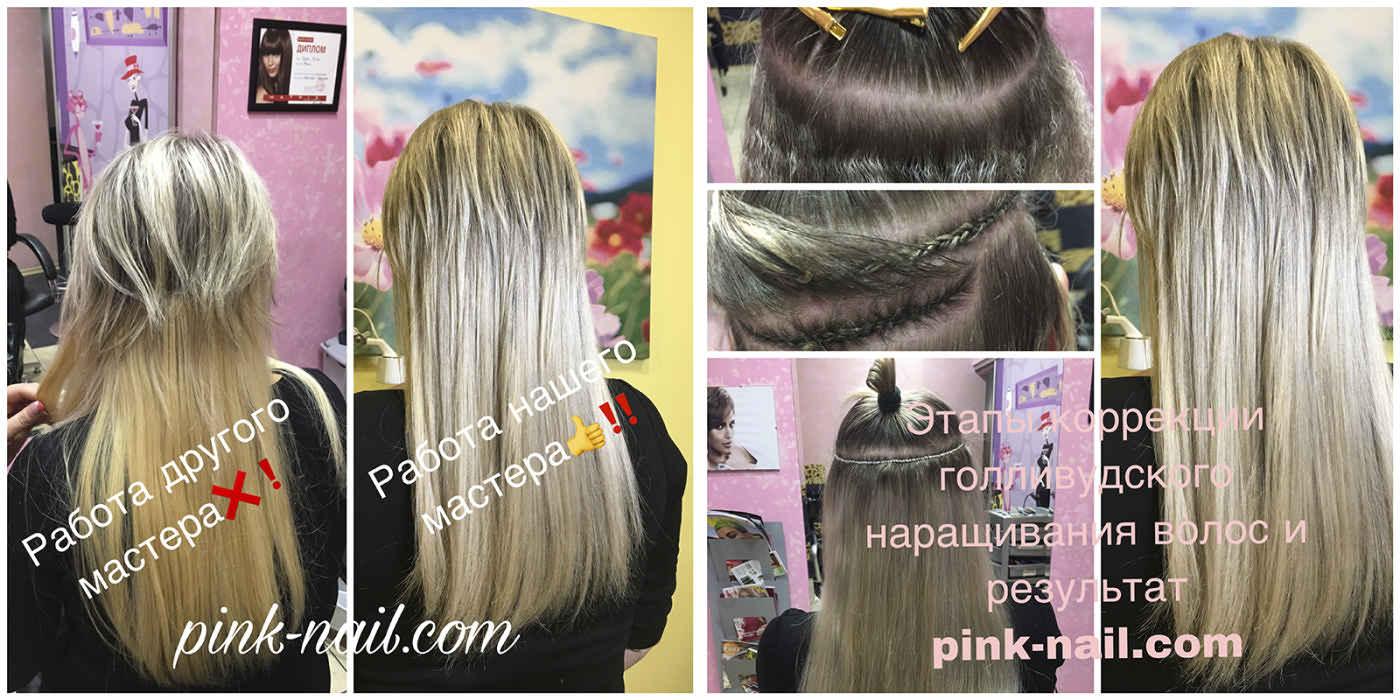 Исправление коррекция наращивания волос Минск