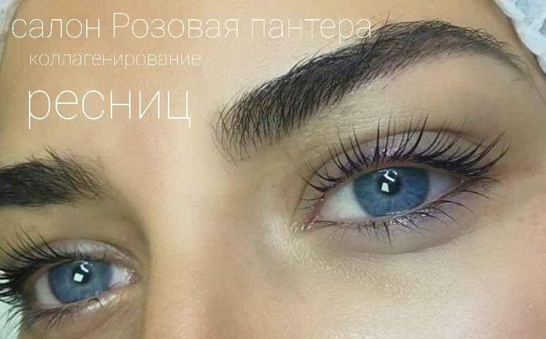 Коллагенирование ресниц профессионально Минск