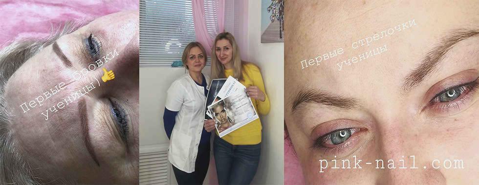 Обучение перманентному макияжу Минск Розовая пантера