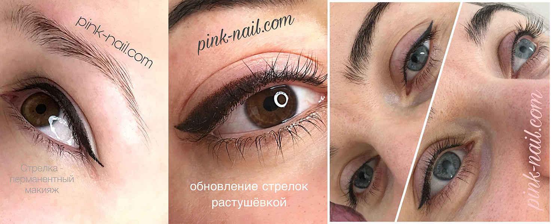 Примеры фото работ татуажа  век в студии Розовая пантера Минск