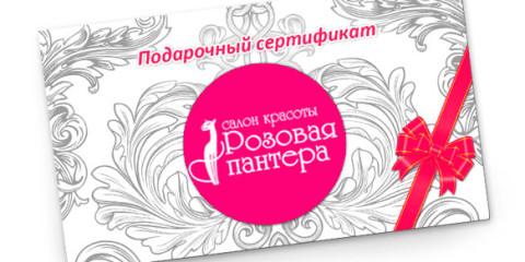 Подарочный сертификат салона красоты «Розовая пантера»