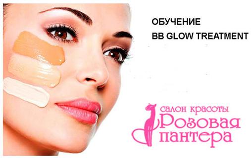Обучение bb glow treatment