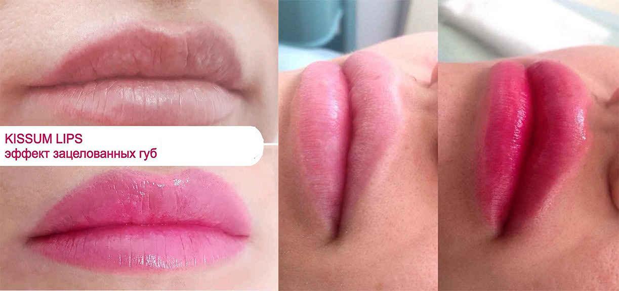 Уход за губами Kissum Lips