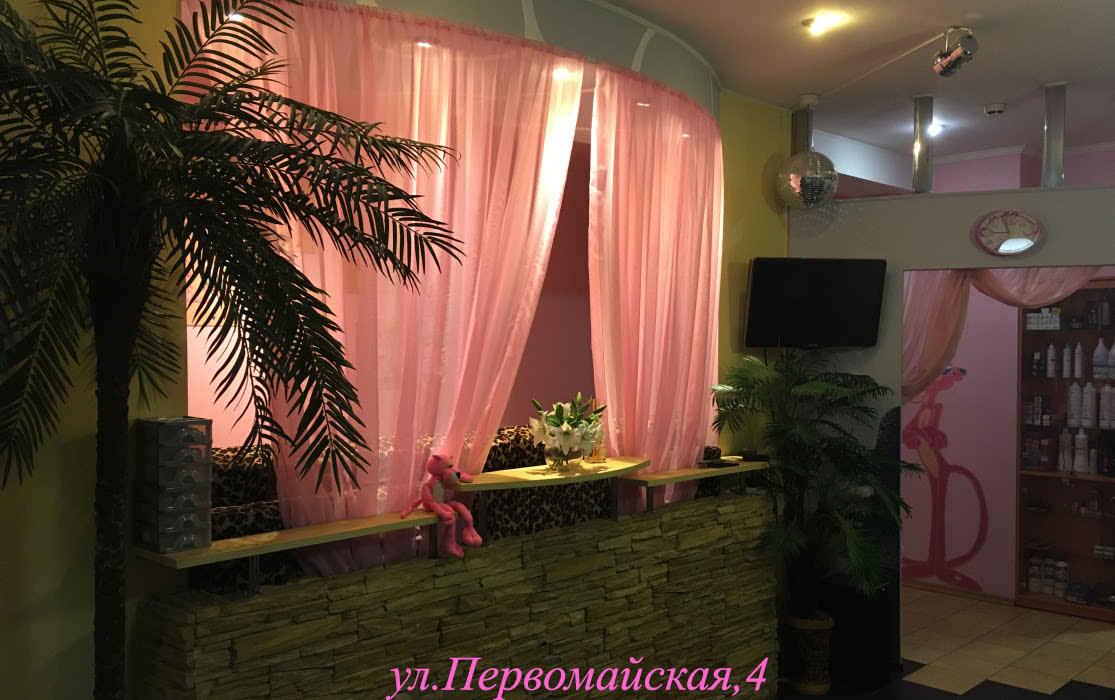 Салон красоты «Розовая пантера» на Первомайской, 4