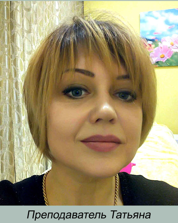 Преподаватель курса Татьяна