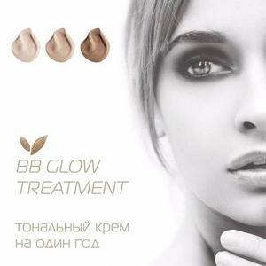 Скидка на процедуру Bb glow treatment